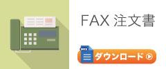FAXでご注文の方はこちらからダウンロードして下さい