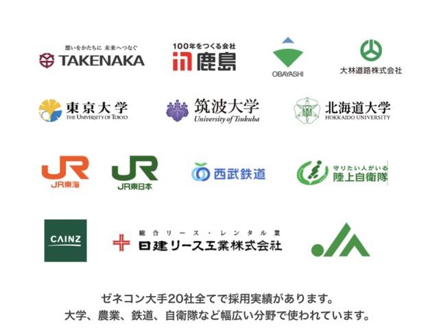 日本のゼネコントップ25社全てで採用されています。鉄道、リース・レンタル、大学などにも採用実績があります