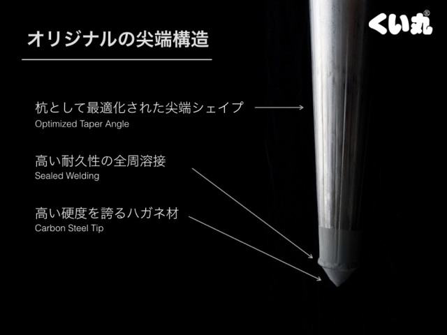 高度な技術で加工されたオリジナルの尖端構造