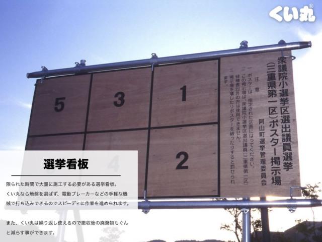 選挙看板への使用事例1