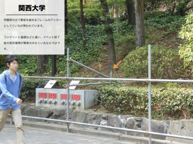 関西大学での使用事例