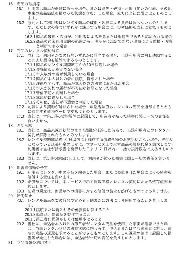 レンタルサービス利用規約3