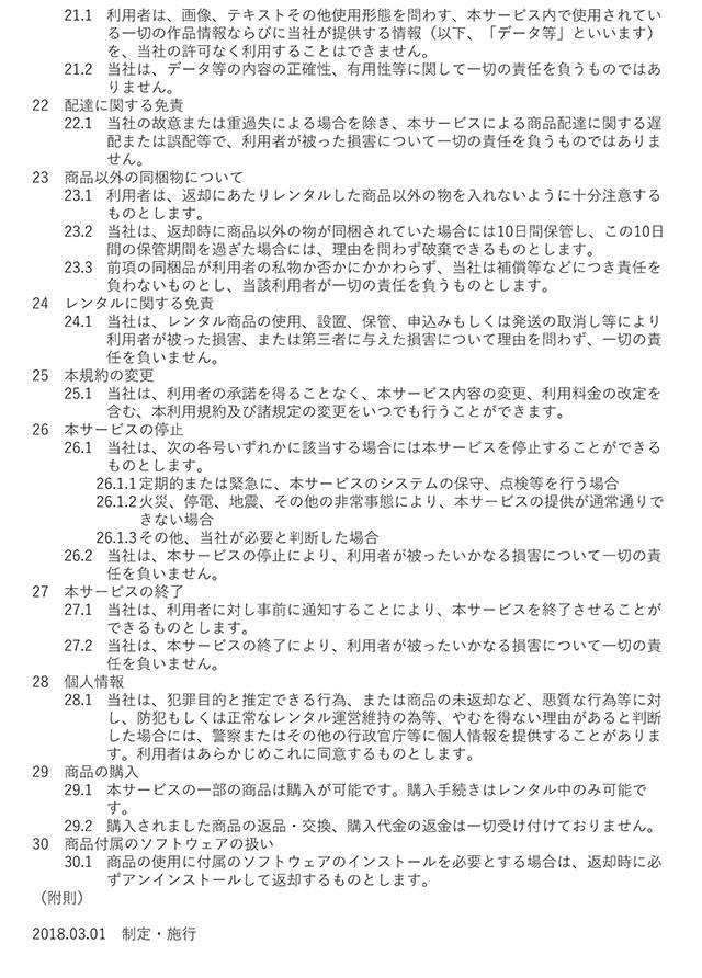 レンタルサービス利用規約4